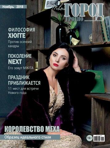 Твой город Гродно  45 (Ноябрь 2018) by Hrodna - issuu 37c20e0a3f7