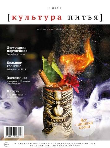 Культура питья - HOT by DeadLineStudio - issuu a46fe6d976d