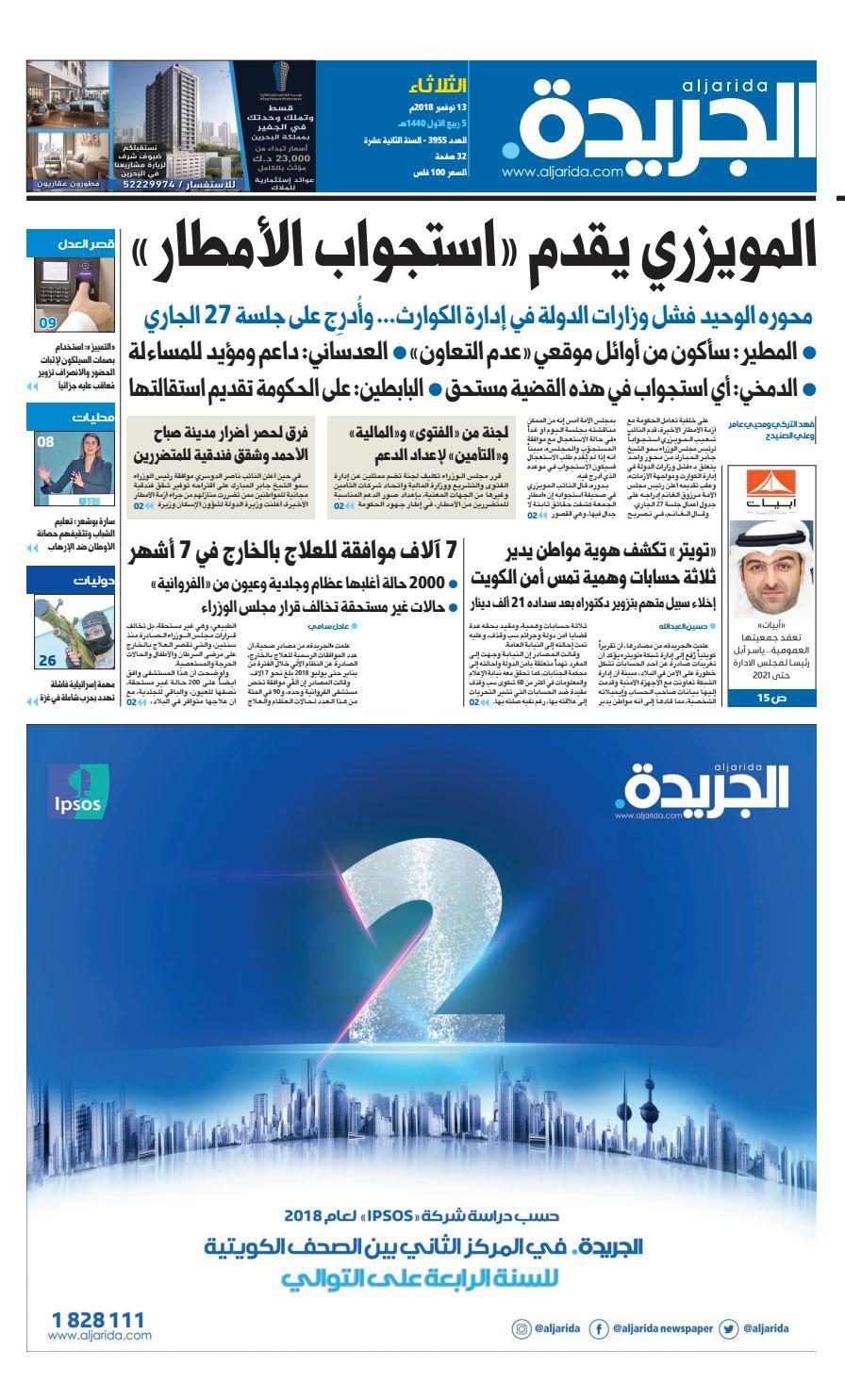 ff4c4ef1bc077 عدد الجريدة الثلاثاء 13 نوفمبر 2018 by Aljarida Newspaper - issuu
