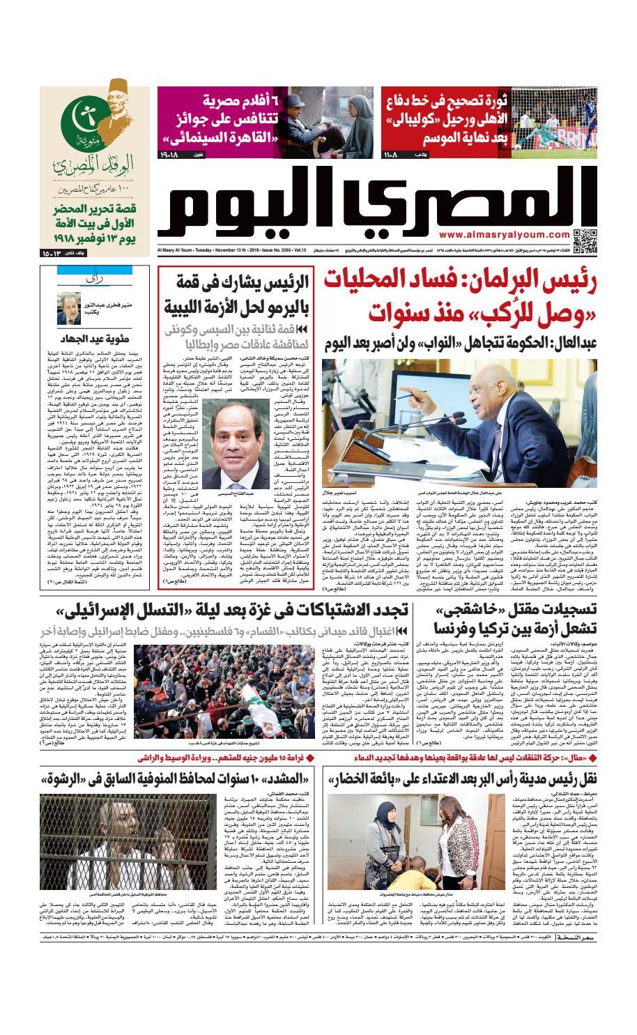 a4e2e6923 عدد الثلاثاء 13/11/2018 by Al Masry Media Corp - issuu