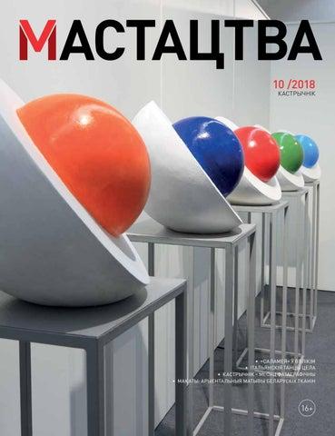 27d8de5aa68be Shopping Center Poland Magazine 10/2018 by Shopping Center Magazine ...