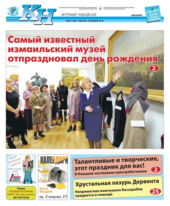 9e688a744e6 КН №89 за 10 ноября by Издательский дом