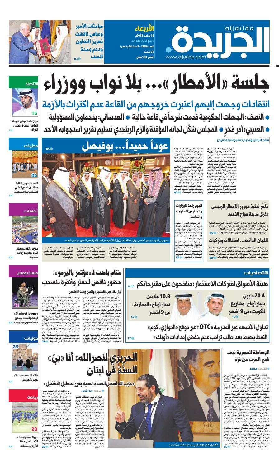 1c607a5b96442 عدد الجريدة الاربعاء 14 نوفمبر 2018 by Aljarida Newspaper - issuu