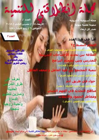 bd6232760 مجلة انطلاقتي للتنمية العدد 2 by مجلة انطلاقتي للتنمية - issuu