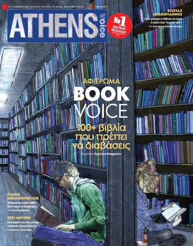 a92d5825a5a Athens Voice 679 by Athens Voice - issuu