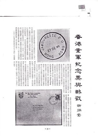 Scouts on stamps by Ling Glory - issuu