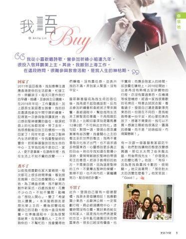 Page 7 of 我唔Buy