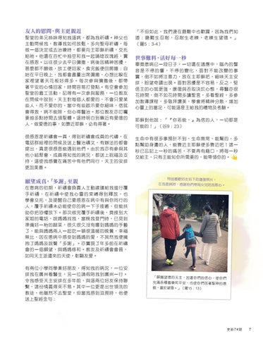 Page 9 of 單耳生活