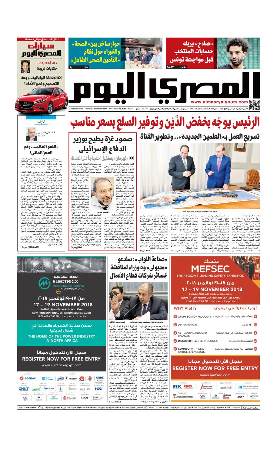 61d4c35f3 عدد الخميس 15/11/2018 by Al Masry Media Corp - issuu