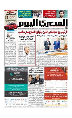 61d4c35f3 عدد الخميس 15/11/2018 by Al Masry Media Corp - issuu