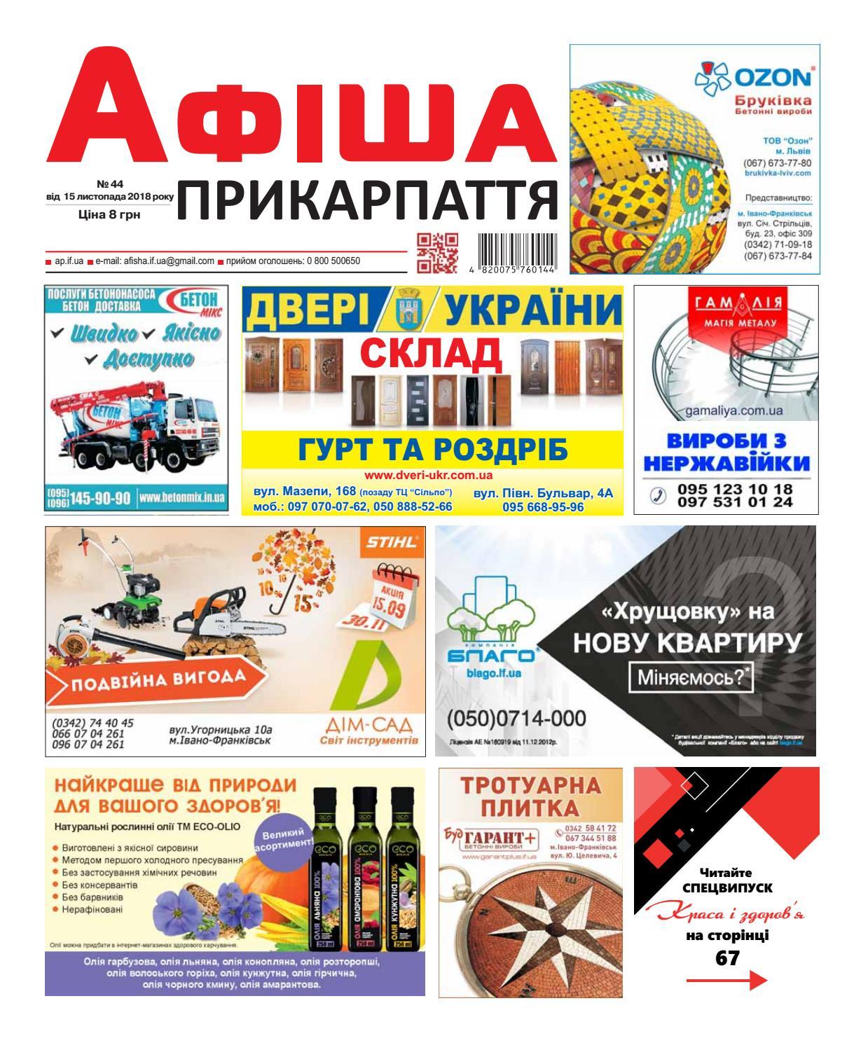 Афіша прикарпаття № 44 by Olya Olya - issuu 09d2ca4787960