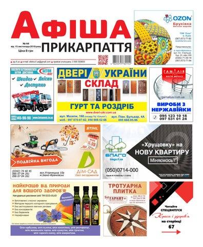 Афіша прикарпаття № 44 by Olya Olya - issuu 42da49feca028