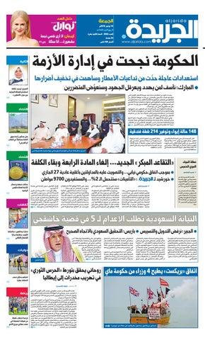 bd41a5dcf عدد الجريدة الجمعة 16 نوفمبر 2018 by Aljarida Newspaper - issuu