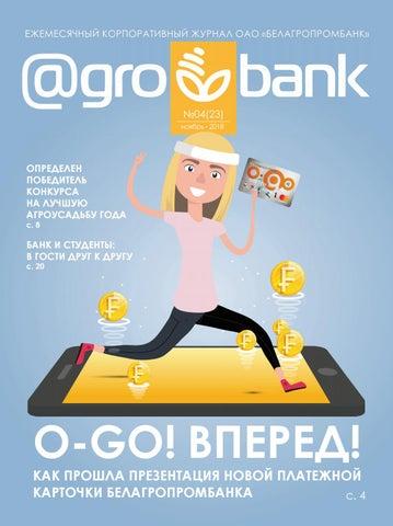 Белагропромбанк стал партнером программы финансовой поддержки малого и среднего бизнеса Беларуси 81