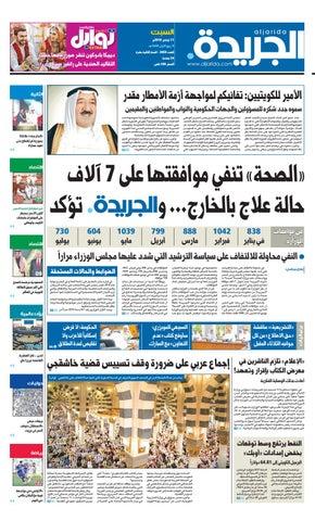 8bd357477 عدد الجريدة السبت 17 نوفمبر 2018 by Aljarida Newspaper - issuu