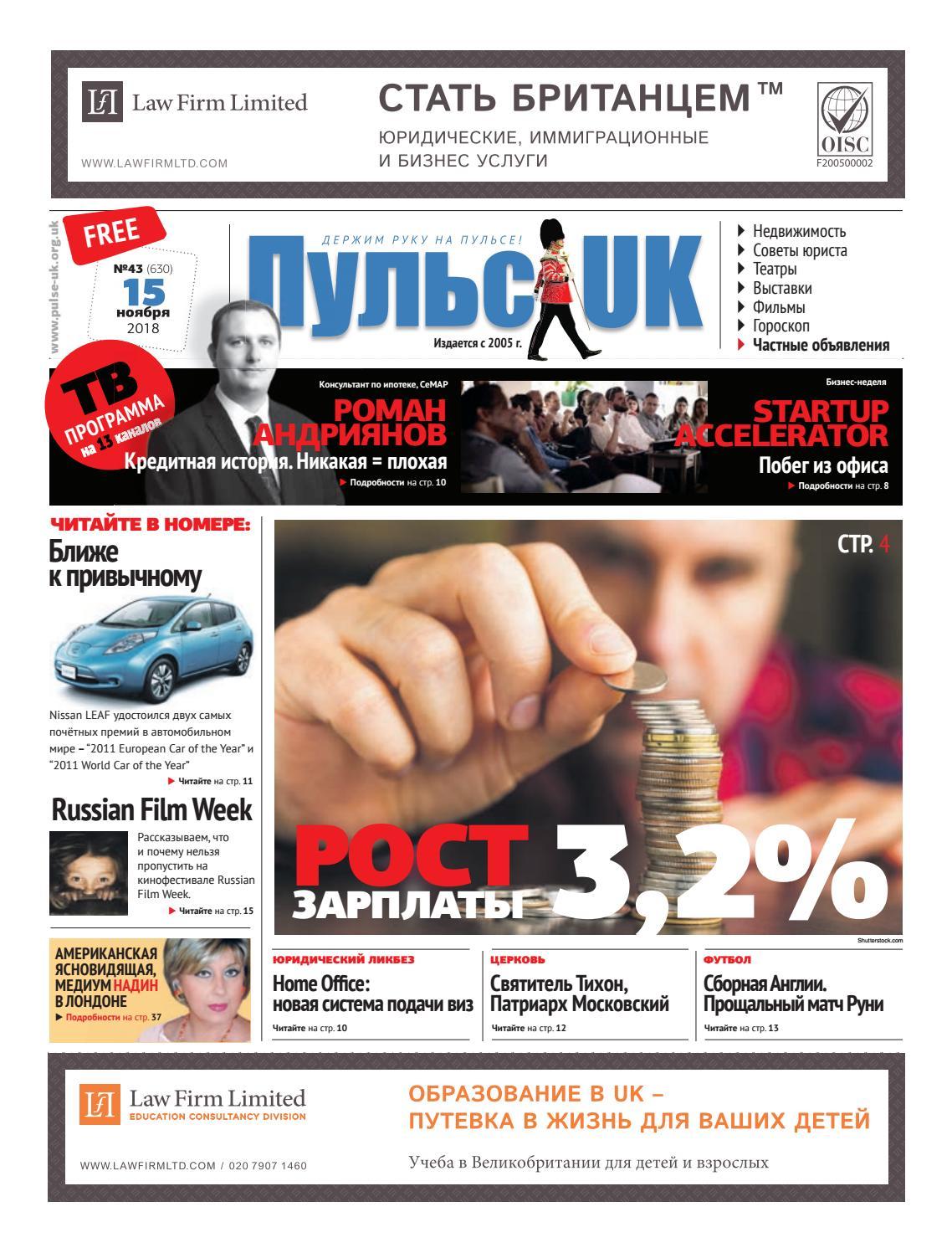 3e3cb6f34be6 Pulse UK, N 43 (630). 15 ноября 2018 by Pulse UK newspaper - issuu