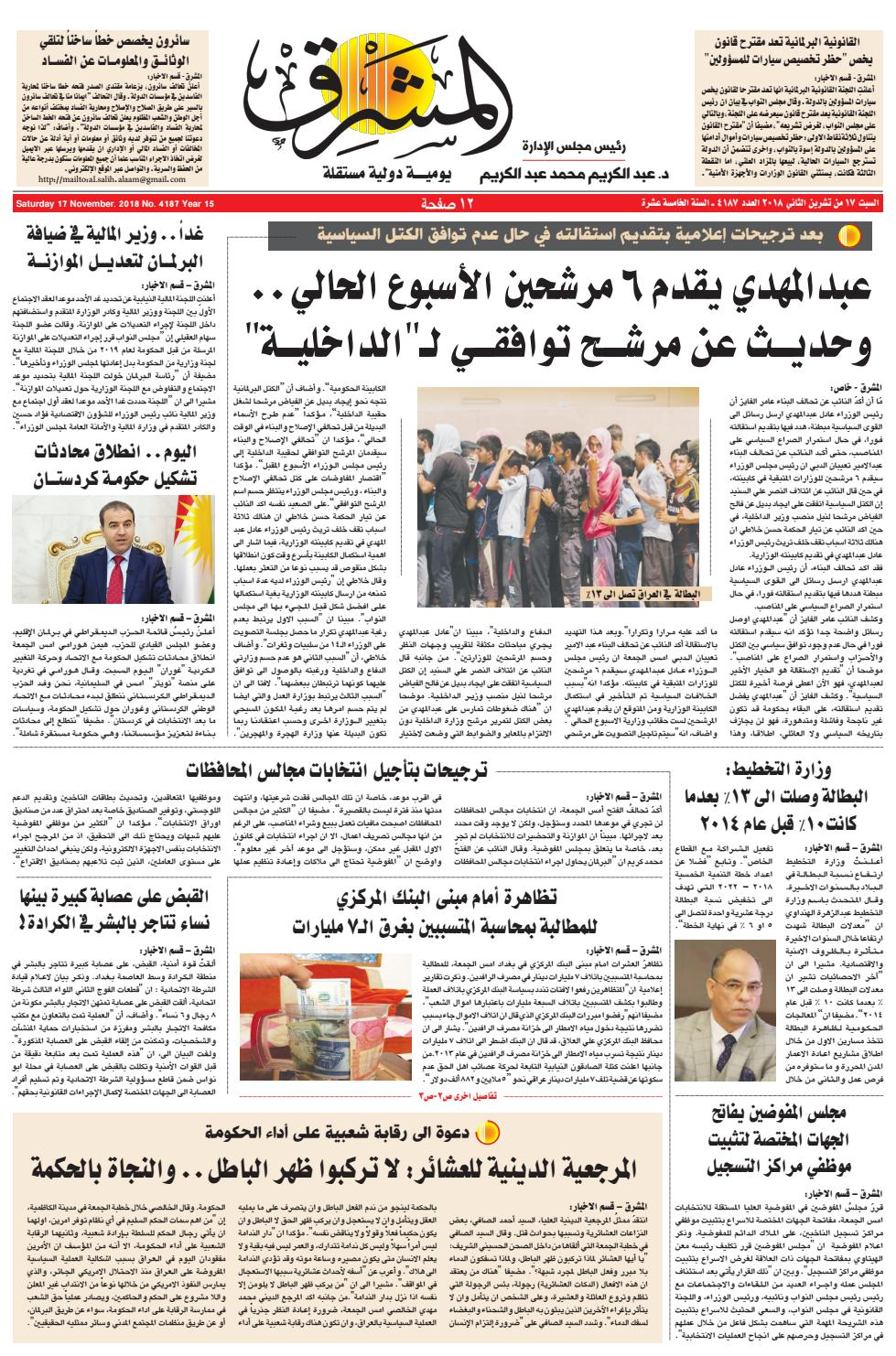 af1dd258d0b39 4187 AlmashriqNews by Al Mashriq Newspaper - issuu