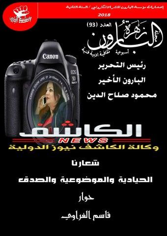 db9fab0b2ff70 مجلة زهرة البارون عدد 93 by محمود صلاح الدين - issuu