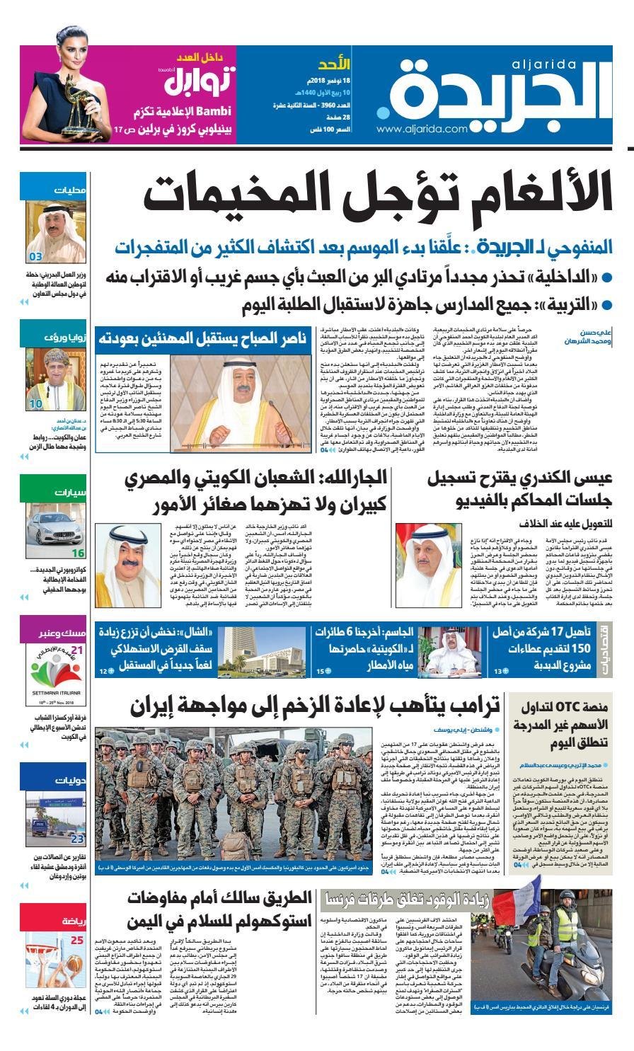 febacf064 عدد الجريدة الأحد 18 نوفمبر 2018 by Aljarida Newspaper - issuu