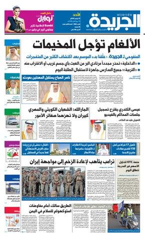 886830369 عدد الجريدة الأحد 18 نوفمبر 2018 by Aljarida Newspaper - issuu