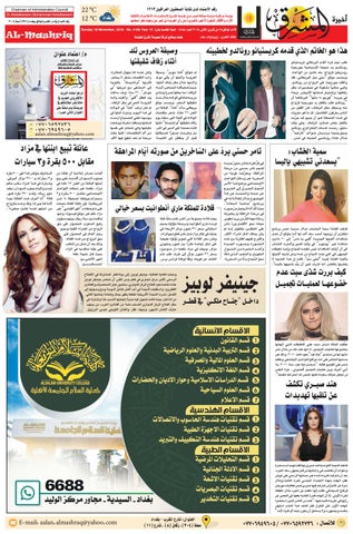 338af3021 4189 AlmashriqNews by Al Mashriq Newspaper - issuu