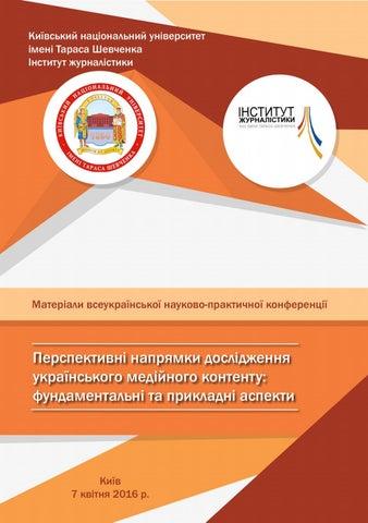 Перспективні напрямки дослідження українського медіного контенту ... d4d1a3250d1bb