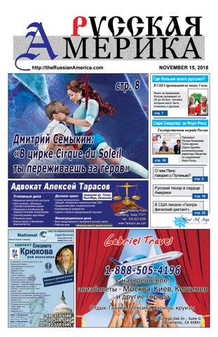 a5d308daf076b The Russian America - November 15, 2018 by Русская Америка - issuu