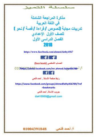 اللغة العربية تدريبات بالإجابة Elkafy Com By Mo Elr Issuu
