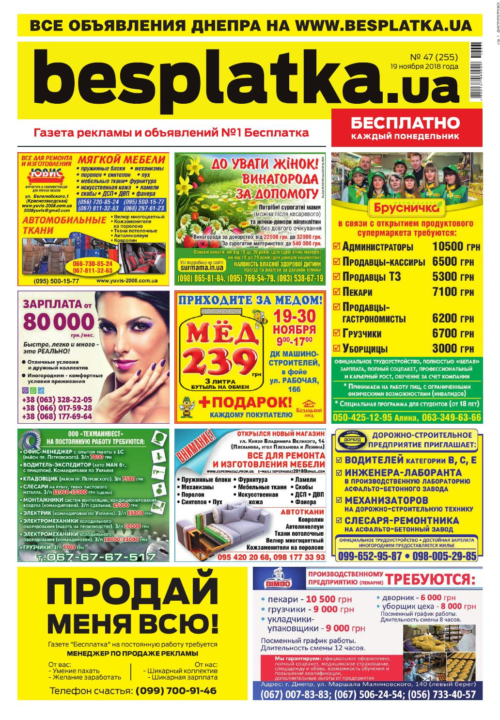 8efcd58c45c Besplatka  47 Днепр by besplatka ukraine - issuu