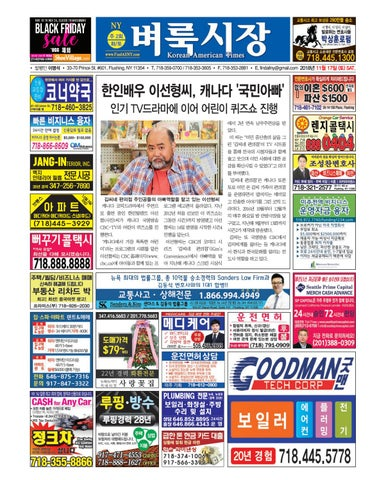 012552e7895 11.17.18(SAT) 벼룩시장 by Korean American Times - issuu