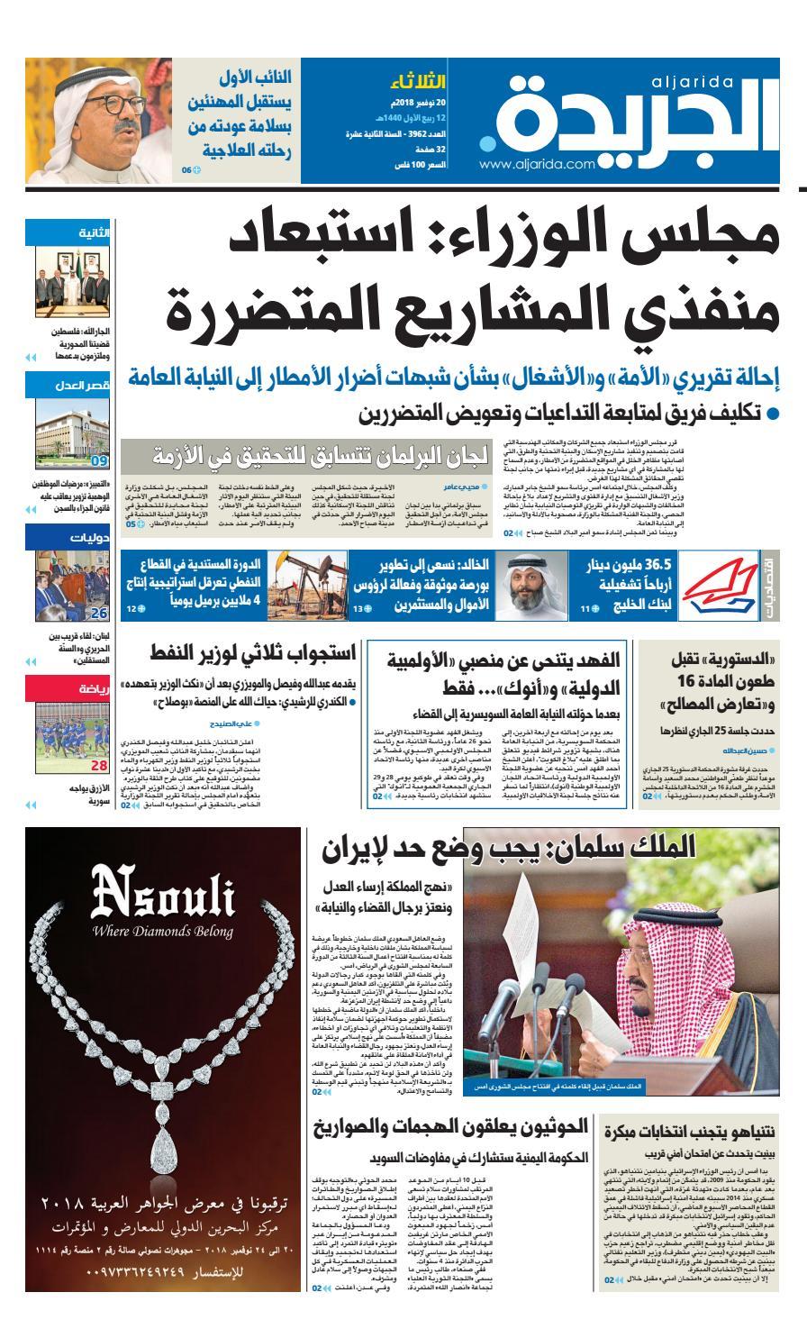 c5289f977 عدد الجريدة الثلاثاء 20 نوفمبر 2018 by Aljarida Newspaper - issuu