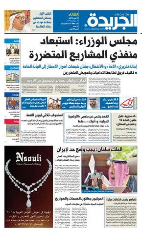 300667f68 عدد الجريدة الثلاثاء 20 نوفمبر 2018 by Aljarida Newspaper - issuu