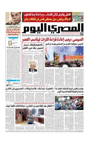 258904ec8bb8c عدد الثلاثاء 18-12-2018 by Al Masry Media Corp - issuu