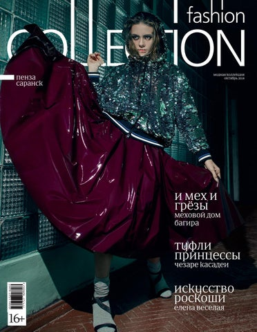 765759546e9 Fashion Collection september 2018 by Fashion Collection Пенза - issuu
