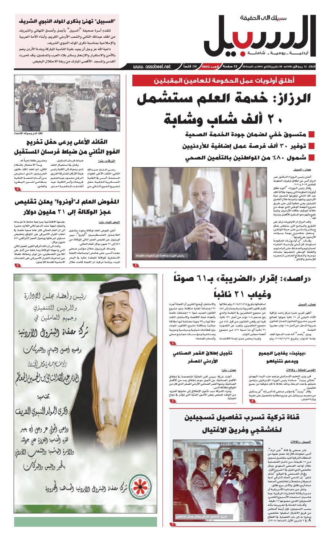 265cb12e1 عدد الثلاثاء 20 تشرين الثاني 2018 by Assabeel Newspaper - issuu
