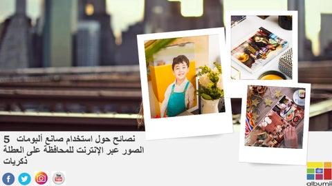5886f026e  نصائح حول استخدام صانع ألبومات 5 الصور عبر اإلنترنت للمحافظة على العطلة  ذكريات