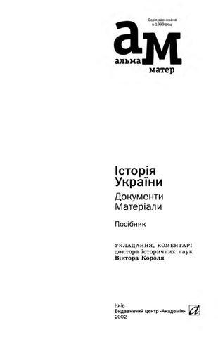 Історія України Документи Матеріали Посібник УКЛАДАННЯ 580ffc7d984fe