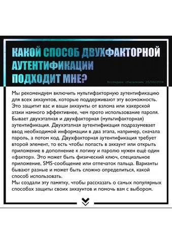 Page 1 of Двухфакторная аутентификация
