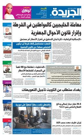 4ef0336f1e486 عدد الجريدة الاربعاء 21 نوفمبر 2018 by Aljarida Newspaper - issuu