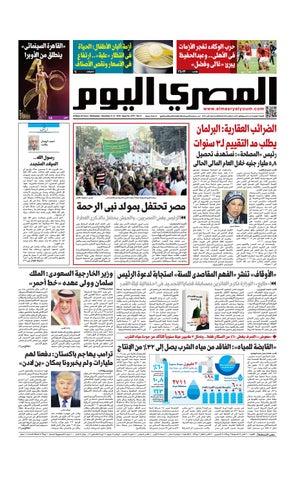 feb765628 عدد الاربعاء 21/11/2018 by Al Masry Media Corp - issuu