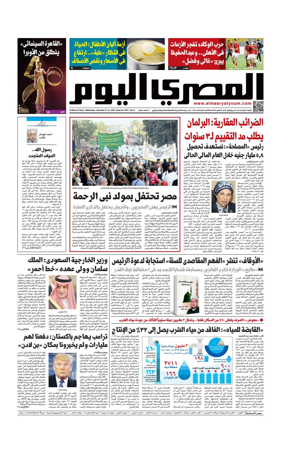 6f9ae65bdce40 عدد الاربعاء 21-11-2018 by Al Masry Media Corp - issuu