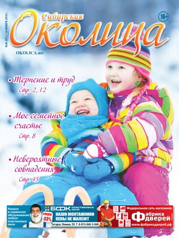 df796a8445c6 Okolica-45 by Sibirskaya okolica - issuu