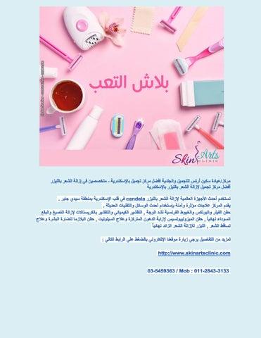 8cd2b7057 196 المدينة في الشعر العربي المعاصر by iReadPedia - issuu