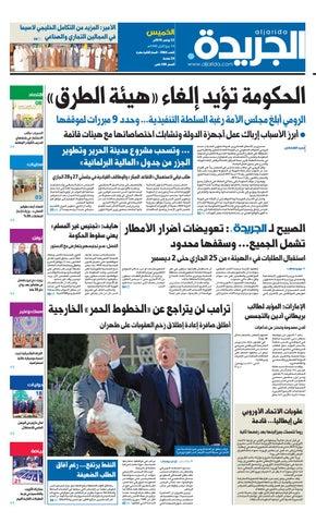 3c5bb31e59ff0 عدد الجريدة الخميس 22 نوفمبر 2018 by Aljarida Newspaper - issuu