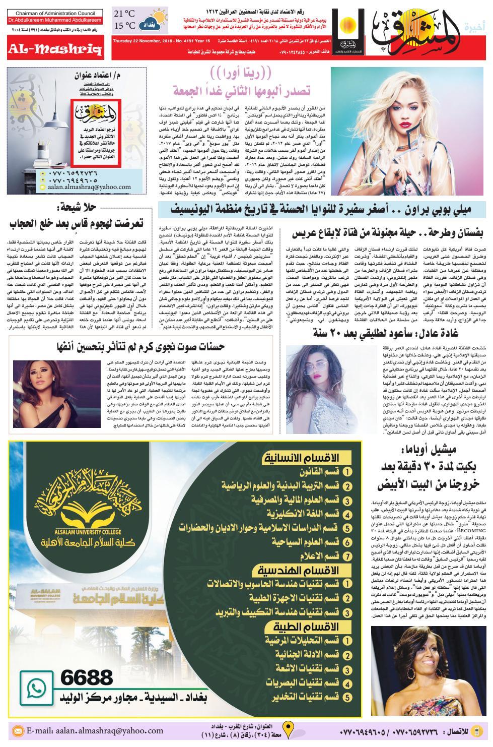 49c2a3353 4191 AlmashriqNews by Al Mashriq Newspaper - issuu