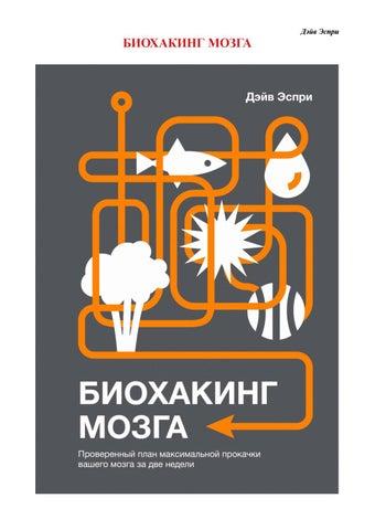 мозги by Елена Елена - issuu c1c6d1e492e0b