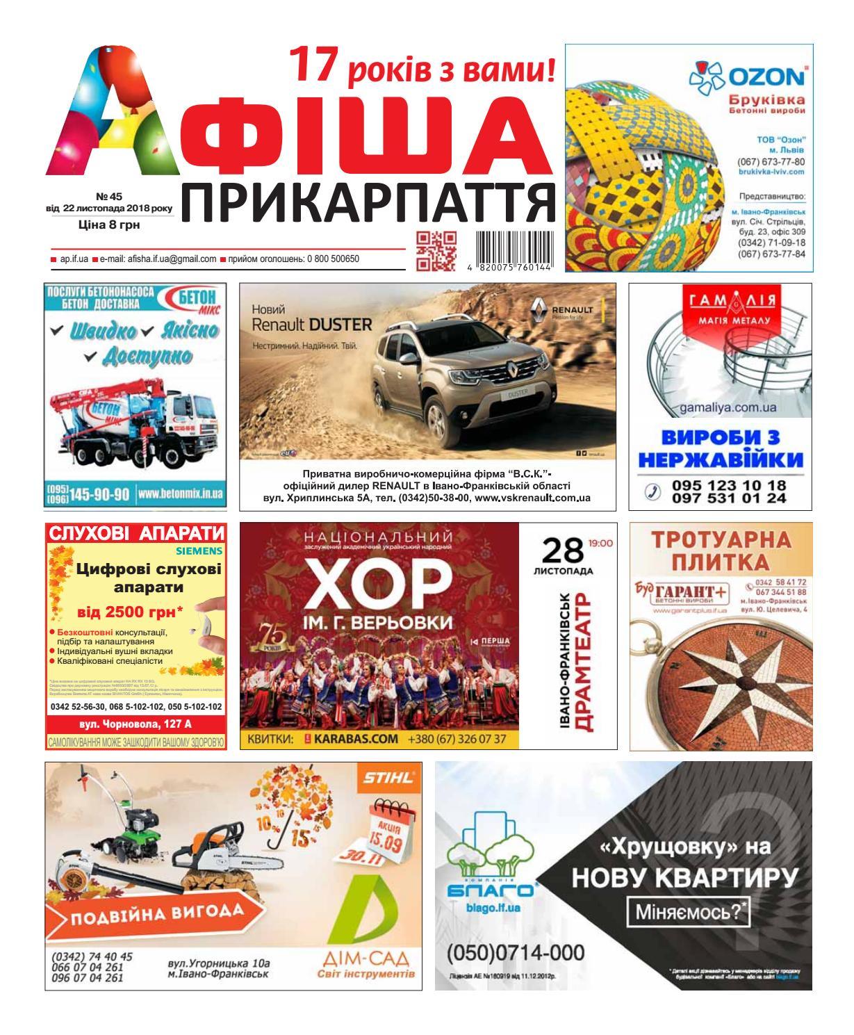 Афіша Прикарпаття №45 by Olya Olya - issuu 8dd75869c64fc