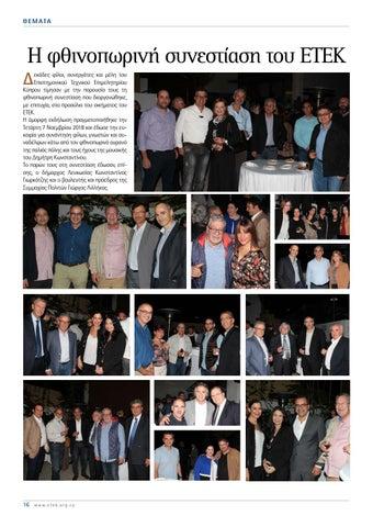 Page 16 of Η φθινοπωρινή συνεστίαση του ΕΤΕΚ