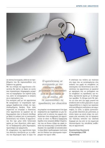 Page 25 of Άρθρο: Ανέγερση κατοικίας ή έτοιμη λύση;