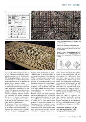 Page 27 of Άρθρο: Η ηλιακή ενέργεια στον αστικό σχεδιασμό